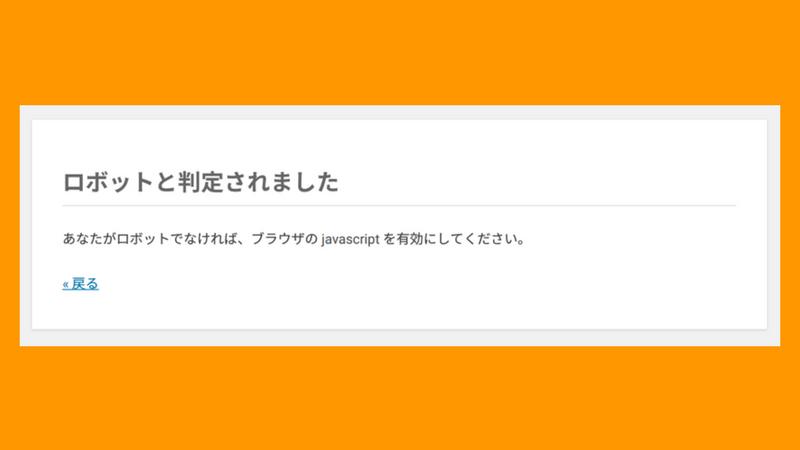 ブラウザのjavascriptが無効の時のエラーページ
