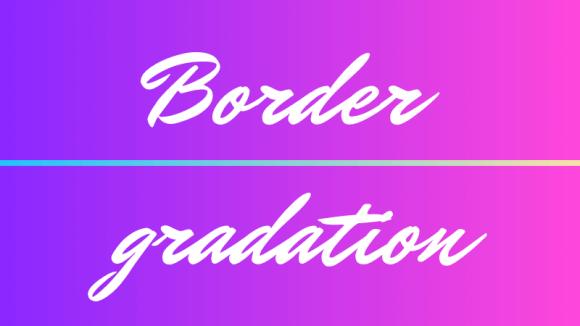 ボーダーにグラデーションを指定するCSS