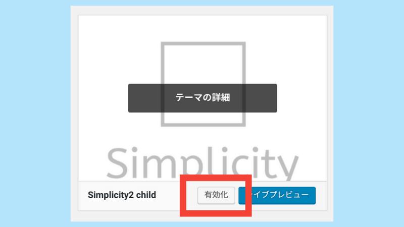 マウスホバーで現れるSimplicity2 childの有効化ボタン