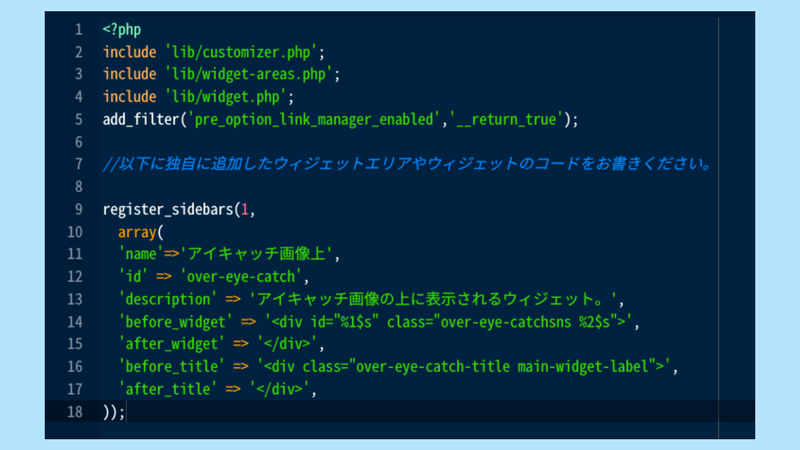 Smooth Updateのfunctions.phpにコードを追加した例