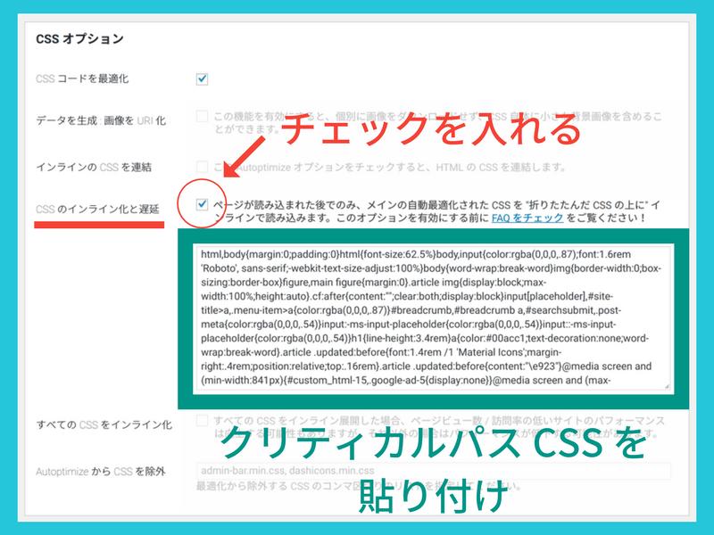 AutoptimizeのCSSのインライン化と遅延にクリティカルパスCSSを貼り付ける