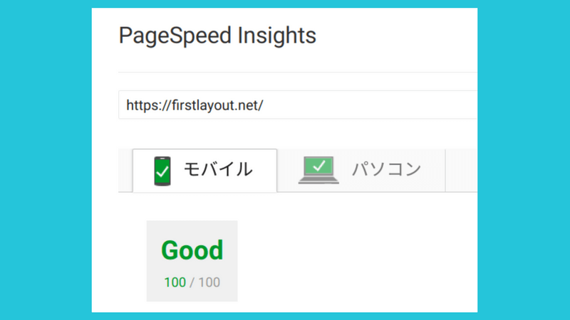 PageSpeed Insightsの結果は100点