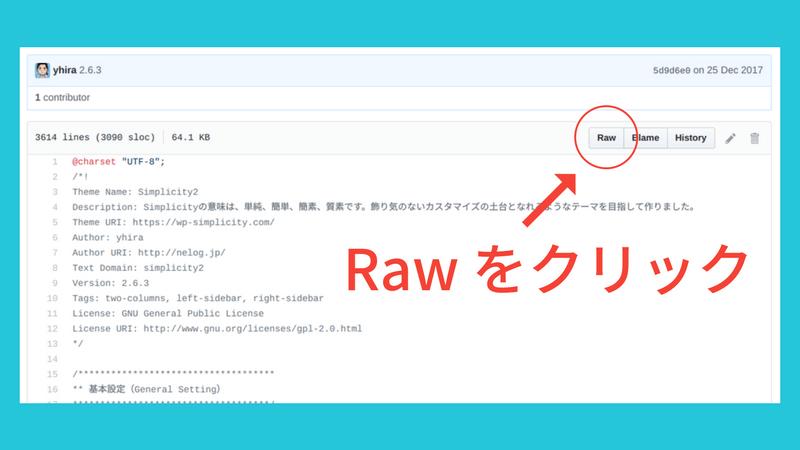 GitHub内のRawをクリック