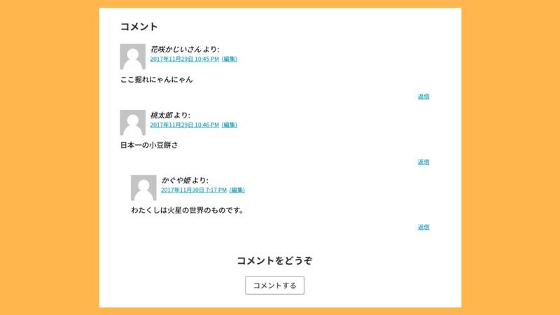 コメントリストと「コメントする」ボタンが表示されたカスタマイズ後の完成図