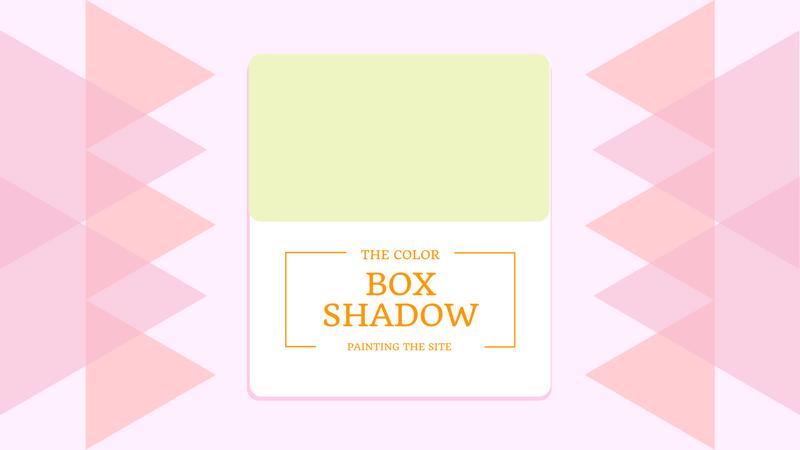 box-shadowに色を付けた華やかなサイト