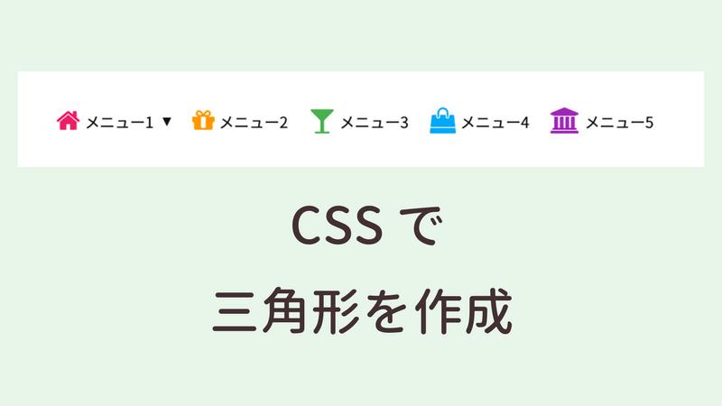 CSSで作成した三角形