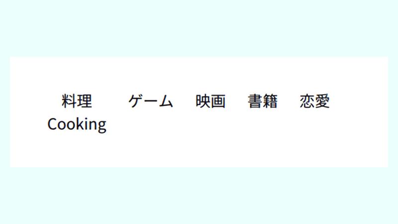 1つ目のメニューの下に英語のサブメニューを表示した例