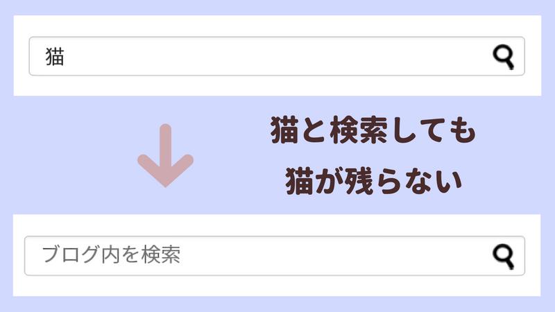 検索語句が検索結果ページで消える