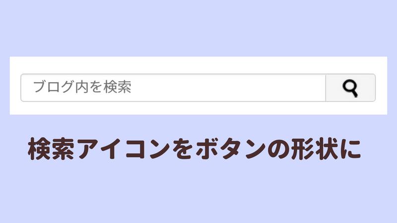 ボタンの形状をした検索アイコン