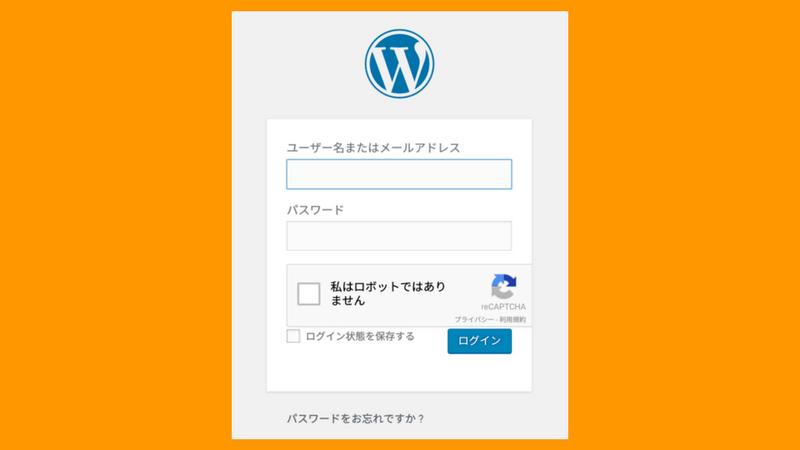 WordPressのログインページに設置されたreCAPTCHA