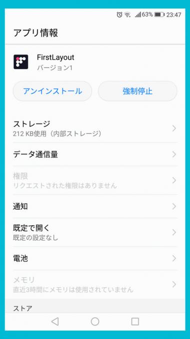 端末の設定のアプリから確認できるPWA