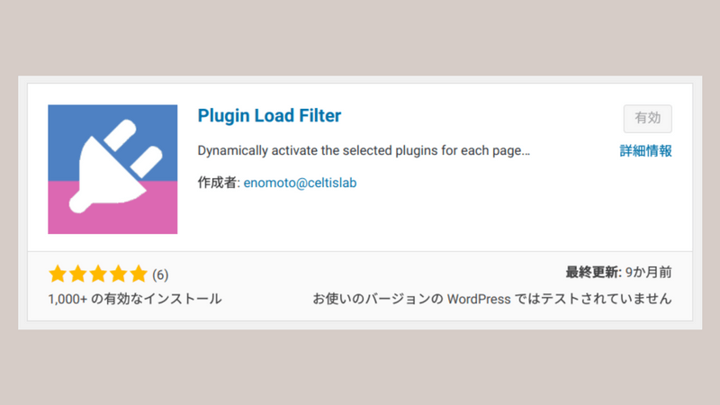 Plugin Load Filterをインストール