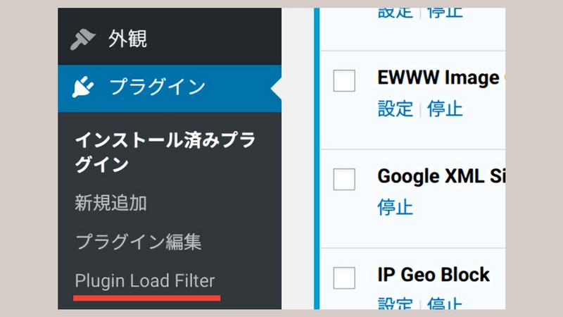 プラグインメニューに追加されたPlugin Load Filter