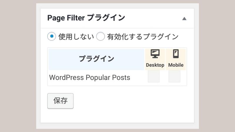 投稿ページ・固定ページの編集画面に追加されたplugin load filter