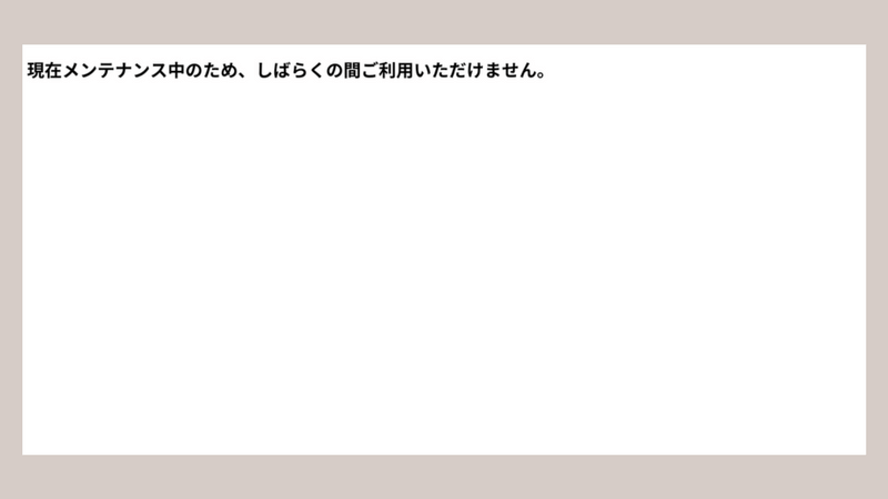 Smooth Updateのメンテナンス画面