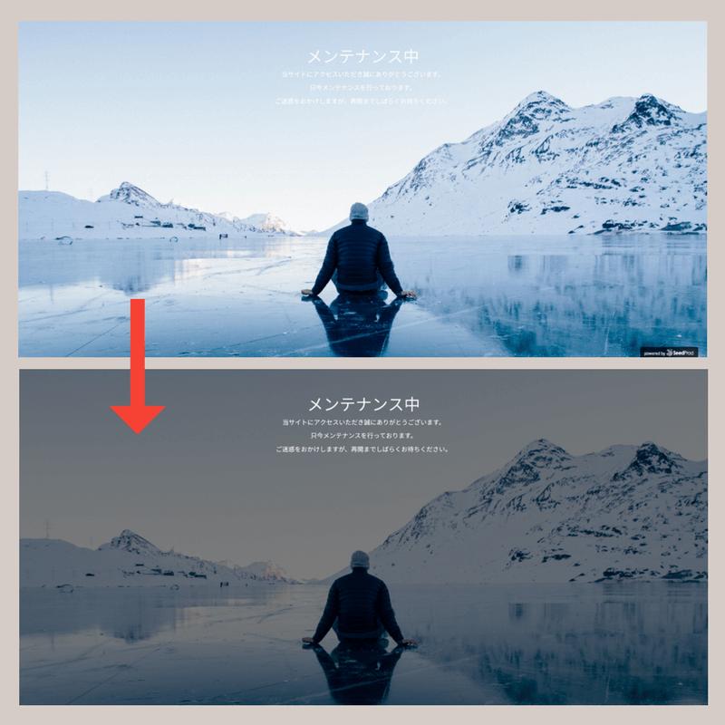 Dim Backgroundの無効時と有効時の違い
