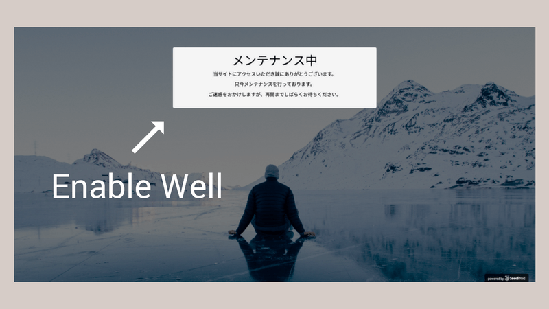 Enable Wellにチェックを入れた例