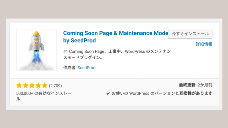 Coming Soon Page & Maintenance Mode by SeedProdをインストール