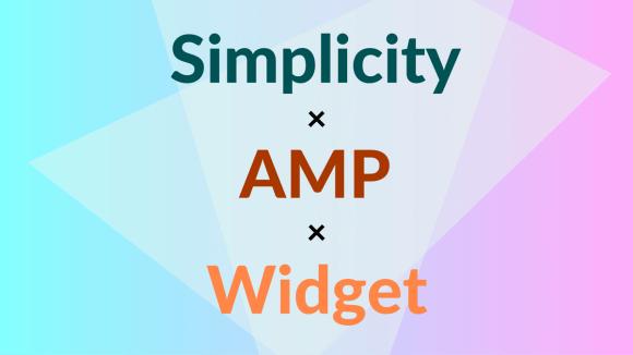 エラーを出さずSimplicityのAMPページでウィジェットを使用