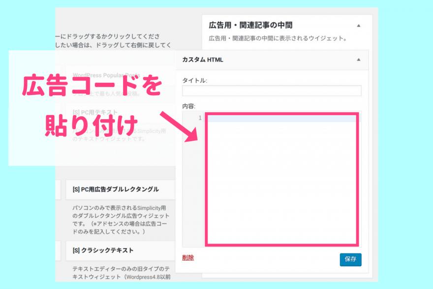 カスタムHTMLウィジェットに広告コードを設置