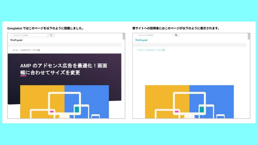ユーザーエージェントで条件分岐した際のFetch as Googleの不具合