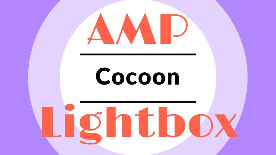 amp-image-lightboxを使いCocoonに画像拡大を実装