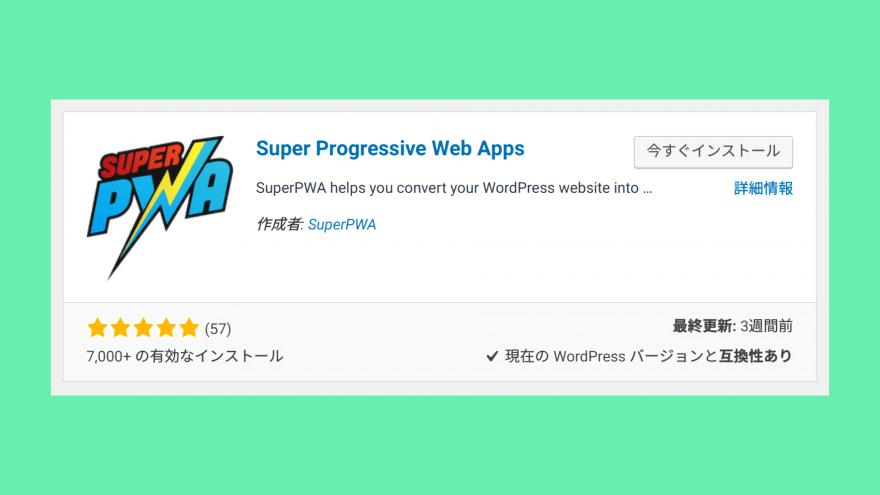 PWAを簡単に実装できるプラグインSuper Progressive Web Apps