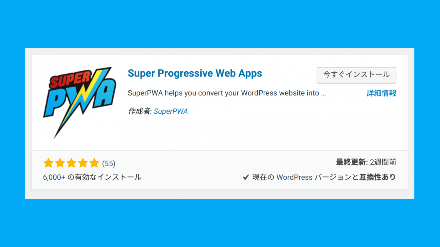 Super Progressive Web Apps のインストール