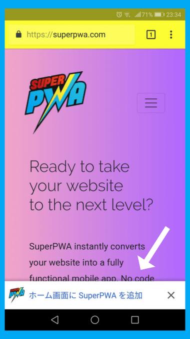 SuperPWA.comで確認できるホーム画面への追加インフォバー