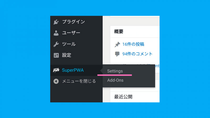 Super Progressive Web AppsのSettings