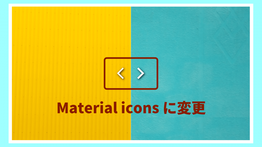 Material iconsへの変更例
