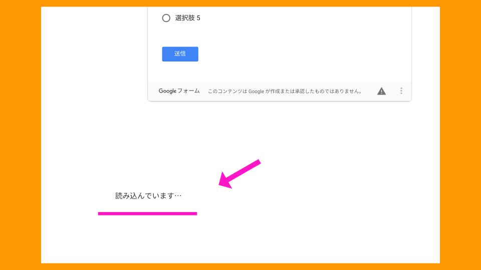 AMPページで表示される「読み込んでいます…」