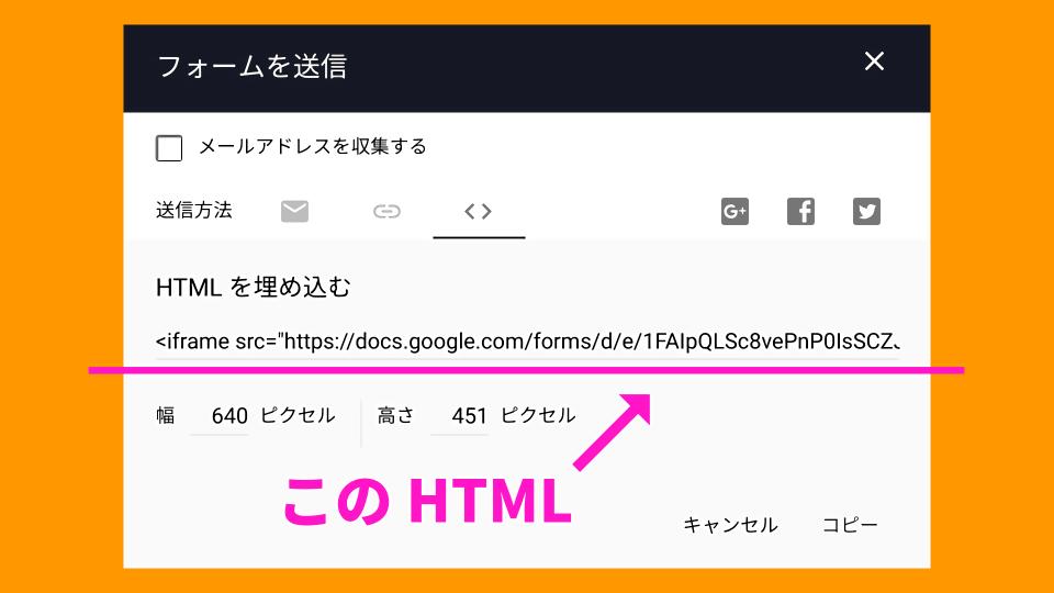 Googleフォームの「HTMLを埋め込む」コード