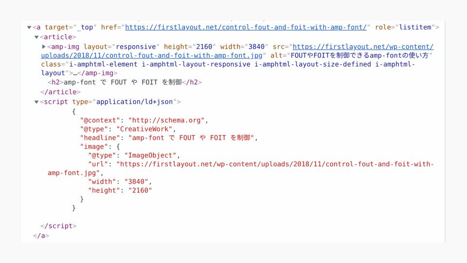 デベロッパーツールで確認できるJSON-LD
