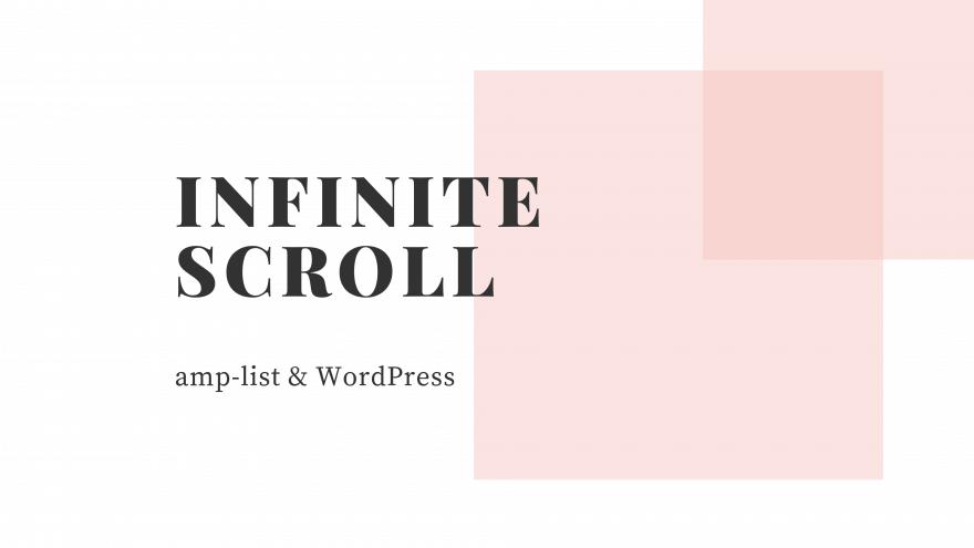 amp-listの無限スクロールをWordPressに実装する方法