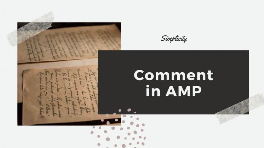 SimplicityのAMPページにコメント欄を設置するカスタマイズ