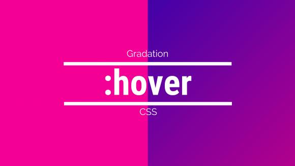ホバーで背景色を単色からグラデーションにするCSSの指定方法