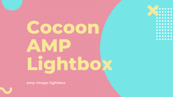 amp-image-lightboxを使いCocoonのAMPページに画像拡大を実装するカスタマイズ