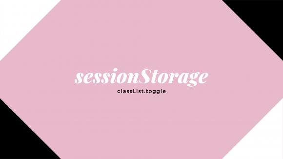 JavaScriptのclassList.toggleで切り替えたclassをWeb Storage APIのsessionStorageで維持する方法